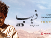 Theeb - Screening at Metropolis Cinema